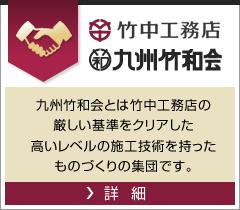 竹中工務店と竹和会との関係
