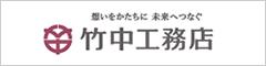 竹中工務店